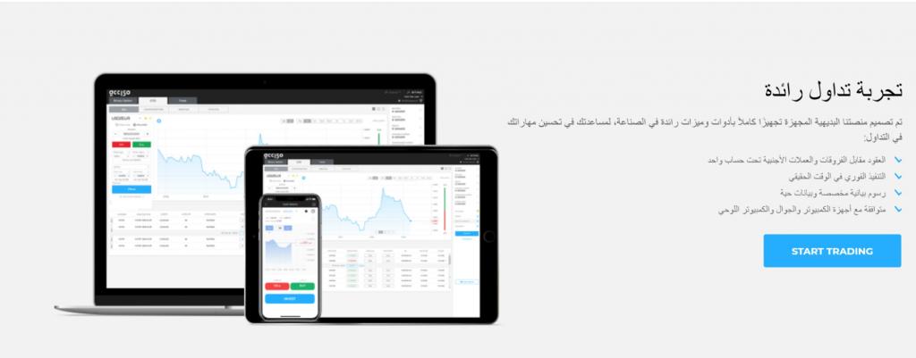 GCC150 Trading Platform